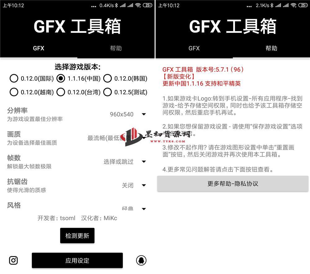 安卓和平精英GFX工具箱