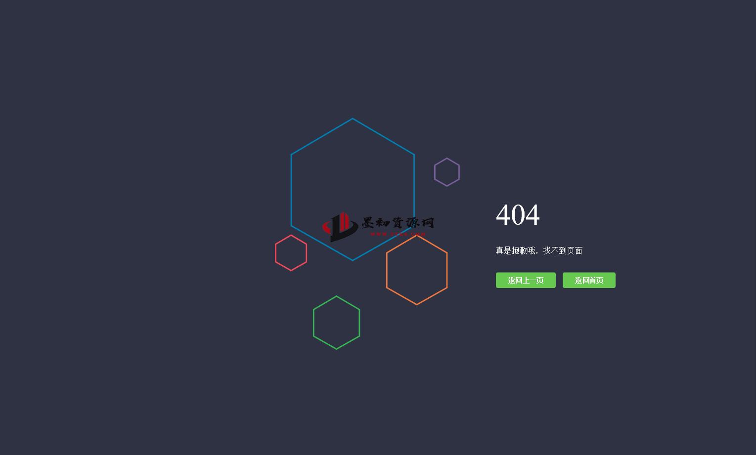 四款简约404特效HTML源码