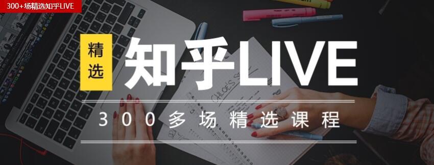 300_场精选知乎全套营销课程