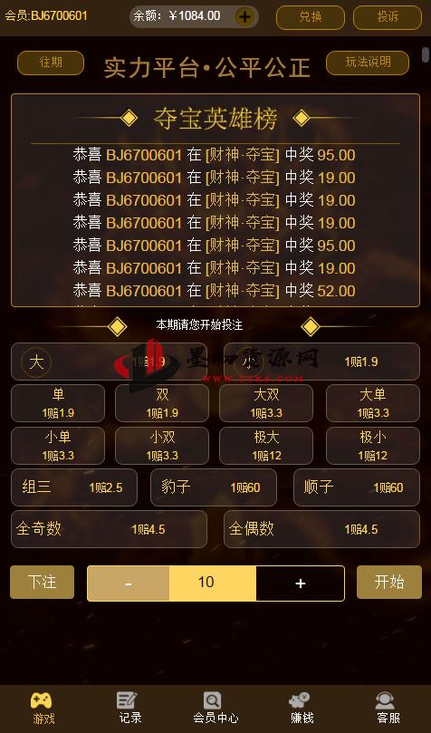 财神尾数夺宝竞猜源码+教程